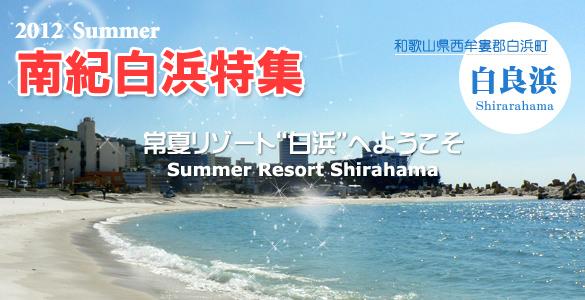 常夏リゾート 白浜