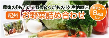 野菜、くだもの詰め合わせセット