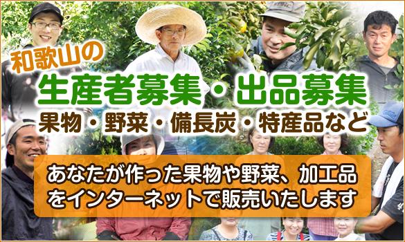 生産農家募集