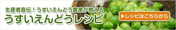 うすいえんどうの料理 レシピ