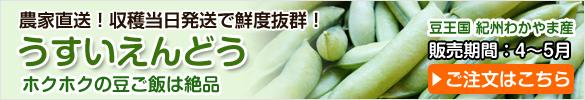 うすいえんどう うすい豆の産直通販