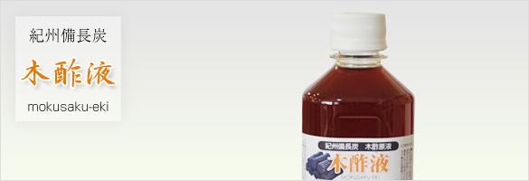 木酢液(紀州備長炭 木酢原液)