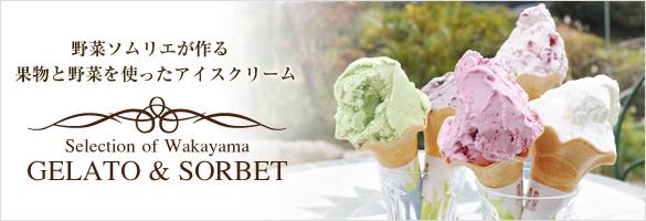 アイスクリーム(ジェラート・シャーベット)