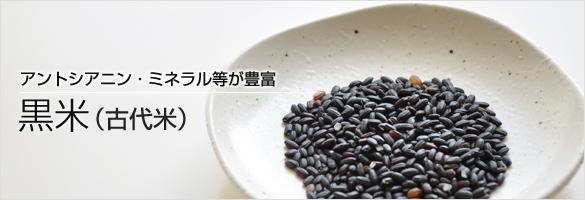 和歌山県産 黒米(古代米)