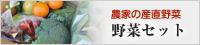 和歌山の野菜詰め合わせセット