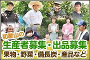 和歌山の生産者(農家)募集