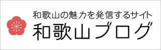 和歌山ブログ